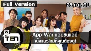 ตีสิบเดย์ ( 28 ก.ค. 61) :  App War แอปชนแอป หนังแนวใหม่ที่คุณต้องดู!