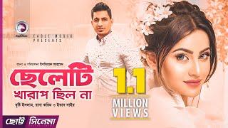 Cheleti Kharap Chilo Na | Chotto Cinema | Brishty, Rana Karim, Evan | Bangla Short Film 2018