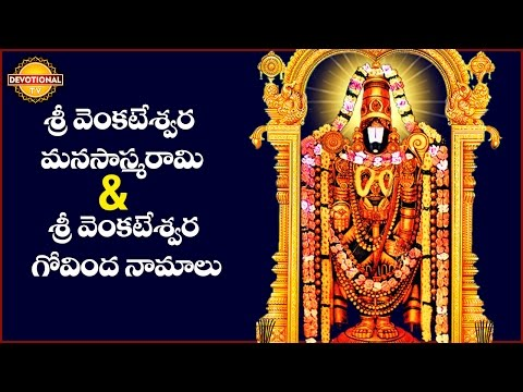 Lord Balaji Telugu Slokas and Mantras | Sri Venkateswara Manasasmarami And Govinda Namalu