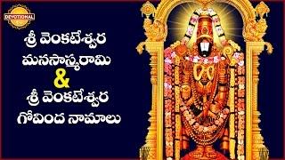 Devotional tv presents, lord venkateswara swami telugu mantras and slokas, sri manasasmarami govinda namalu. for more telug...