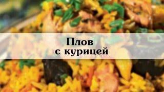 плов с курицей  Рецепт приготовления простого и вкусного плова с фото и описанием