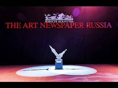 V ежегодная Премия The Art Newspaper Russia