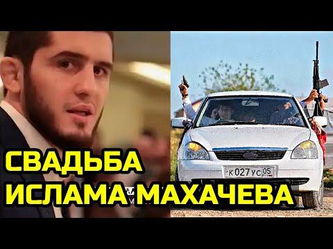 Срочно! Махачев женился в Дагестане! Свадьба Ислама Махачева! Хабиб Нурмагомедов и Мага Исмаилов