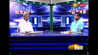 Pethikada Sirasa TV 06th December 2018 Thumbnail