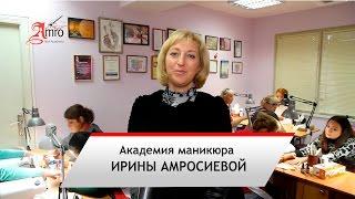 Академия маникюра Ирины Амросиевой