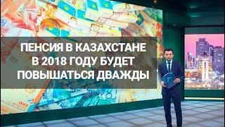 Пенсия в Казахстане в 2018 году будет повышаться дважды