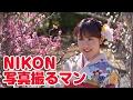 雅姫・琴姫の撮影に挑戦! 初のニコン一眼で動画撮影 D-MOVIE NIKON D7200