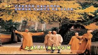 四果阿羅漢 新影片 詞曲唱 /融熙正富