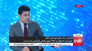نیمه روز: افزایش درامدهای مالی شهرداری کابل