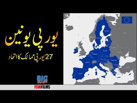 GeoPolitical Tales 016 | What is European Union | Faisal Warraich
