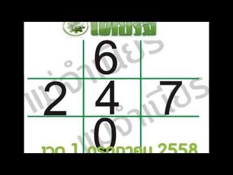 เลขเด็ด 1/7/58 ไทยรัฐ หวยเด็ด ประจำวันที่ 1 กรกฎาคม 2558