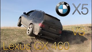 BMW X5 vs Lexus GX 460 на бездорожье (H-Auto)