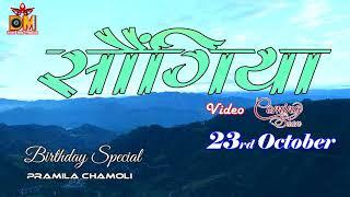 Saungiya official teaser Pramila chamoli &amp devesh rawat Latest garhwali