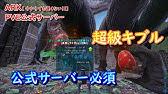 特級 キブル Ark 【ARK_ver.293】キブルの変更について【PS4】 HIGA note