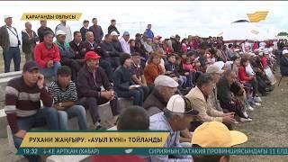 Қарағанды облысының Жұмыскер елді мекеніндегі тұрғындар «Ауыл күнін» өткізді