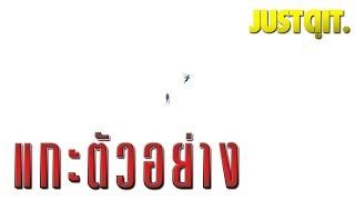 แกะตัวอย่าง ANT-MAN & THE WASP มนุษย์มดมหากาฬ 2 #JUSTดูIT