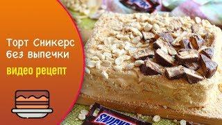 Торт Сникерс без выпечки видео рецепт