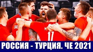Волейбол Чемпионат Европы 2021 Мужчины 1 тур Группа С Россия Турция