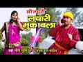 धोबिया धोबिनिया की प्यार भरी तकरार   Superhit Dhobiya Geet   Dhobiya Dhobiniya Ka Geet