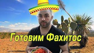 Готовим Фахитос ! Мексиканская Кухня у Вас Дома!