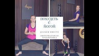 Комплекс йоги для похудения. Интервальная йога