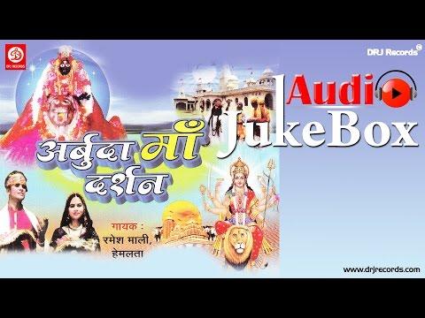 Arbuda Ma Darshan  Jukebox Full Audio Songs  RajasthaniDevotional  Ramesh Mali  Hemlata HD