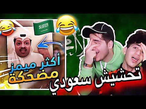 ميمز سعودي مضحك 2020 اقسم بالله ضحك موووت Youtube