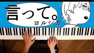 言って。 - ヨルシカ(piano cover)Say it/Yorushika