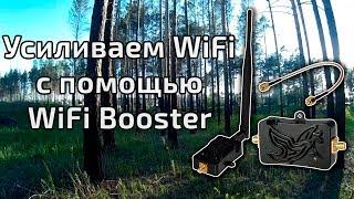 Wifi Booster или усилитель сигнала WiFi обзор