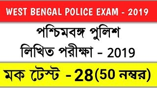 West Bengal Police Exam 2019 | Mock Test - 28 | gk for West Bengal Police Exam 2019 | gk in bengali