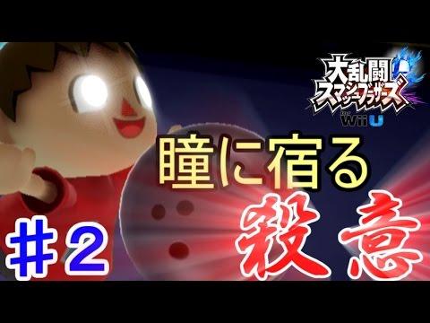 【実況】スマブラWIIU アイテム大量カオス大乱闘! Part2
