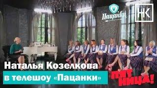 Пацанки 4 серия. Наталья Козелкова. Техника речи. (суслик)