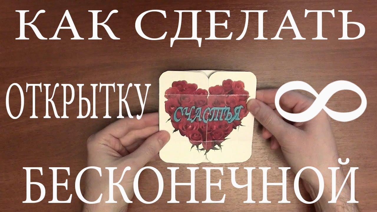 Бесконечная открытка видео своими руками