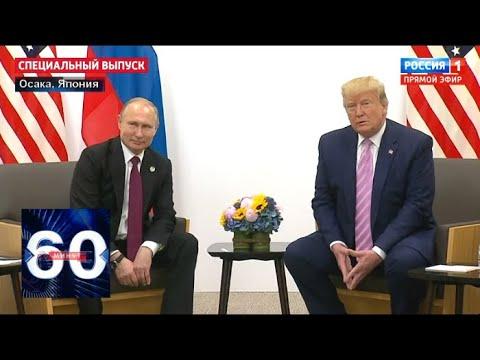 Главная встреча G20: