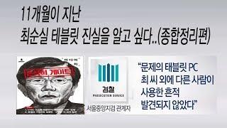 17년9월25일 11개월후, 최순실테블릿 의혹과 진실 (종합정리)