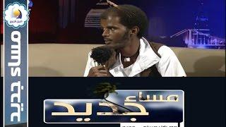 Repeat youtube video الشاعر الغنائي اوشيك محمد عيسي -  مساء جديد - قناة النيل الازرق
