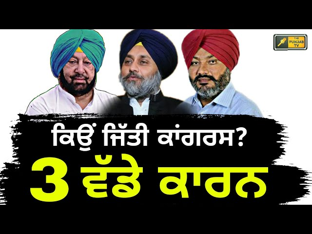 ?????? ?? ????? ??? ???? ?? 3 ???? There are 3 reasons for Victory of Congress in Punjab
