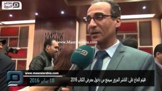 مصر العربية | هيثم الحاج علي: الناشر المزور سيمنع من دخول معرض الكتاب 2016