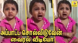 Baby Cute Crying Speech Video