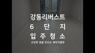 강동리버스트6단지 29타입 입주청소