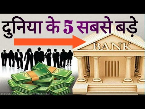 Top 5 || Biggest Banks || in the World ||