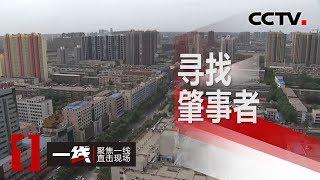 《一线》 20200324 寻找肇事者  CCTV社会与法