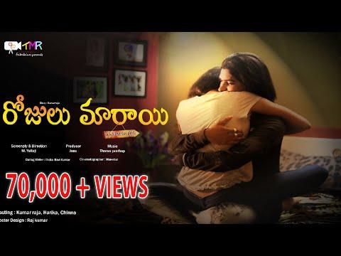Rojulu marayi short film song II M.Kumar Raja II Harika II
