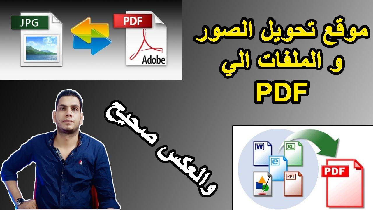 تحويل الصور و ملفات الوورد الي ملف Pdf و تحويل ملفات البي دي اف Pdf لصورة او الي ملف وورد او اكسيل Youtube