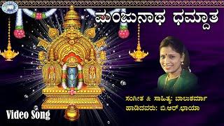 Manjunatha Dharmadatha    B.R. Chaya    Swamy Manjunatha    Kannada Devotional Song