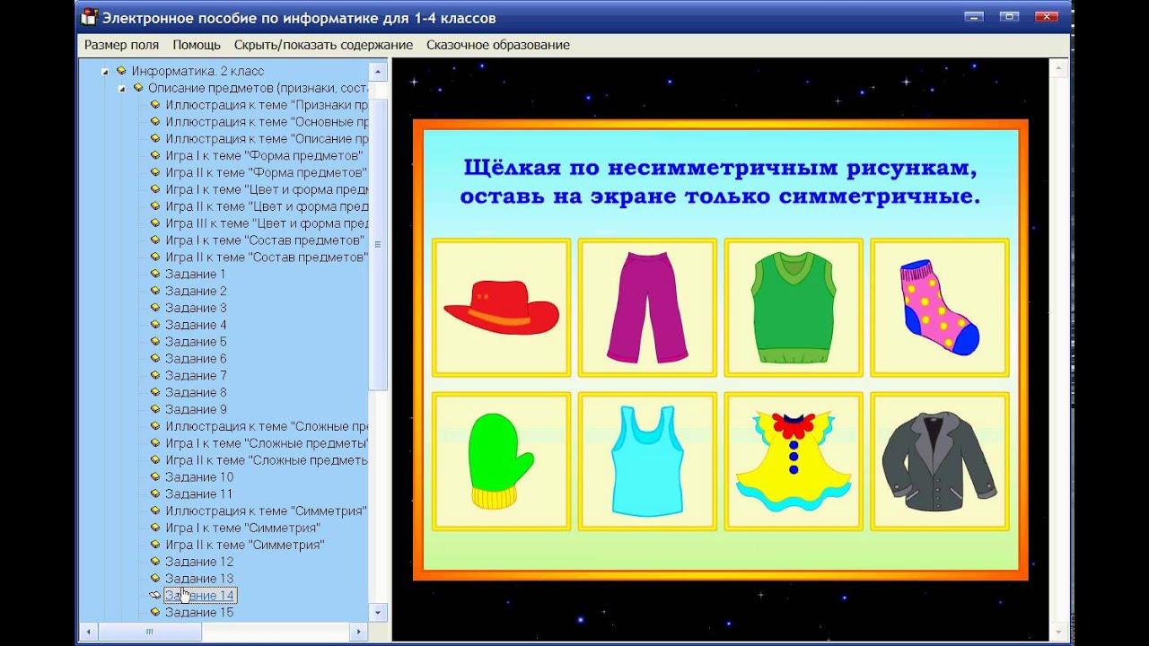 Уроки по информатики для детей 1-4 классы