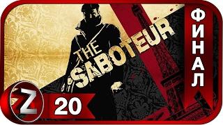 The Saboteur Прохождение на русском #20:ФИНАЛ - Ангел Смерти [FullHD PC]