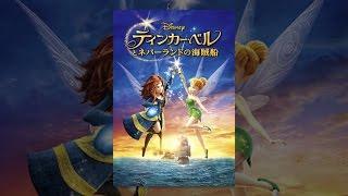 ティンカー・ベルとネバーランドの海賊船 (日本語吹替版) thumbnail