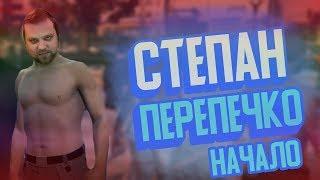 СТЕПАН ПЕРЕПЕЧКО - НАЧАЛО (GTA 5 RP)