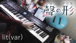 Koe no Katachi OST #39 - lit(var) [Piano Cover] | 【聲の形】「lit(var)」【ピアノ】